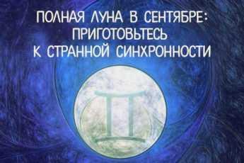 Полная луна в сентябре